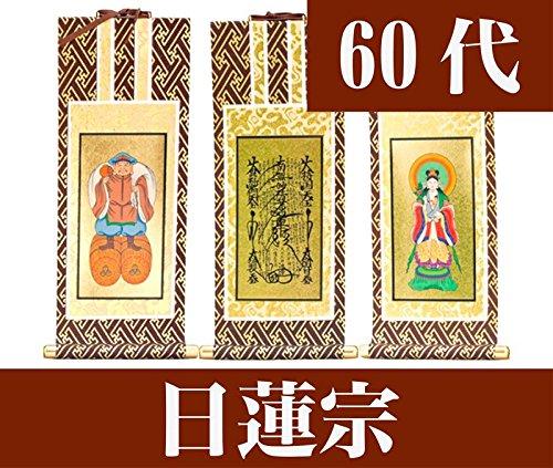 『日蓮宗』 オリジナル掛軸3枚セット 60代(高さ34cm) 曼荼羅 鬼子母神 大黒天 60代 B00J49O3QK 日蓮宗|60代 60代 日蓮宗