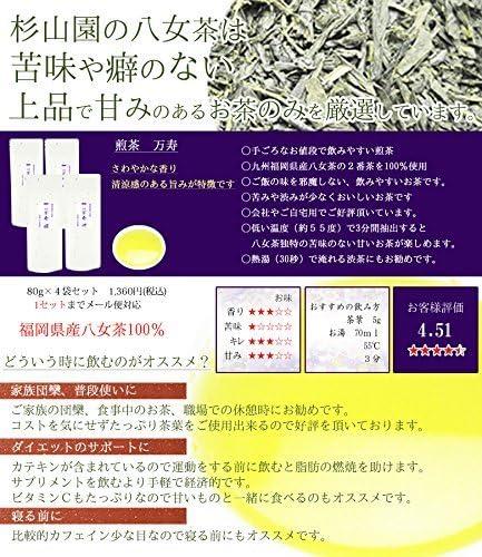 【煎茶万寿80g×4袋】【九州福岡県産八女茶100%】九州八女茶