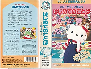 Amazon.co.jp: ハローキティと...