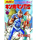 [ Ultimate Muscle, Volume 12: The Kinnikuman Legacy Yudetamago ( Author ) ] { Paperback } 2006