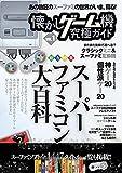 懐かしゲーム機究極ガイド VOL.1 総力特集:スーパーファミコン大百科