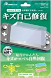 Switch Lite用 液晶保護フィルム 自己吸着 キズ修復