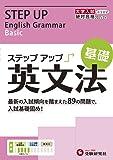 大学入試 ステップアップ 英文法 基礎: 入試基礎固め! (大学入試絶対合格プロジェクト)