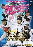 マリーンズ・ベースボール・アカデミーVol.1 [DVD]