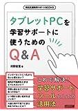 タブレットPCを学習サポートに使うためのQ&A (特別支援教育サポートBOOKS)