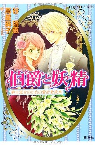 伯爵と妖精―紳士淑女のための愛好者読本 (コバルト文庫)