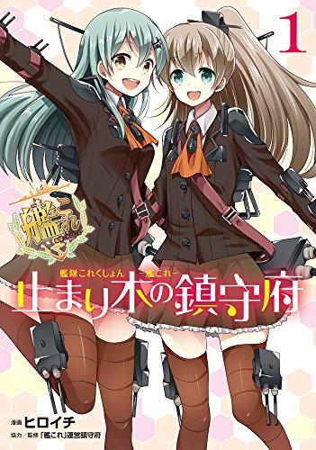艦隊これくしょん -艦これ- 止まり木の鎮守府 (1) (電撃コミックスNEXT)