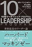10倍リーダーシップ・プログラム