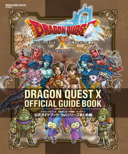 ドラゴンクエストX 目覚めし五つの種族 オンライン 公式ガイドブック 1stシリーズまとめ編 (冒険者おうえんシリーズ)