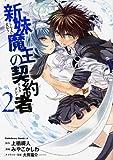 download ebook the testament of sister new devil - vol.2 (kadokawa comics ace) manga pdf epub