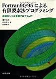 Fortran90/95による有限要素法プログラミング 非線形シェル要素プログラム付