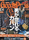 GOODS PRESS(グッズプレス) 2018年 10 月号 [雑誌]
