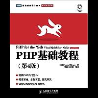 PHP基础教程(第4版) (图灵程序设计丛书·Web开发系列)