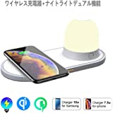 2019年最新版 2in1急速Qiワイヤレス充電器, 呼吸 ナイトライト 2つ照明モード インテリア夜間ライト タッチスイッチ調整, ワイヤレス充電器対応iPhone XS/XS Max/XR/X /8/8 Plus,Galaxy S10/S10+/S9/ S8/S8+/Xperia/その他Qi対応機種 (白)