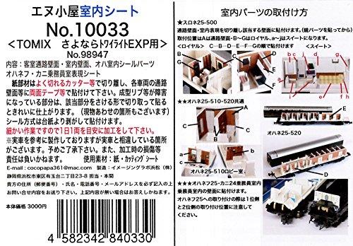 エヌ小屋 Nゲージ 10033 TOMIX さよならトワイライトエクスプレス 車内表現シートの商品画像