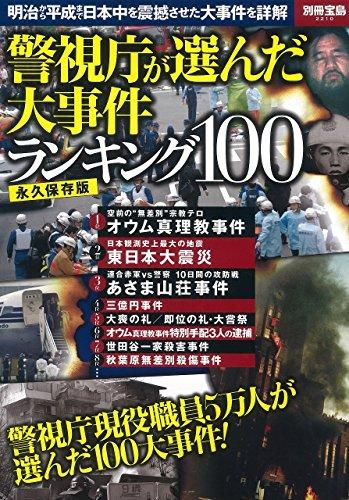 警視庁が選んだ大事件ランキング100 (別冊宝島 2210)