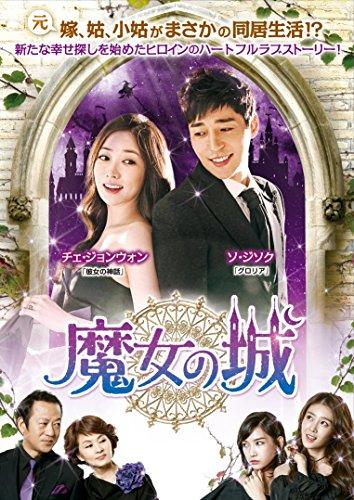 魔女の城 DVD-BOX1の商品画像