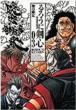 Rurouni Kenshin Kanzenban 3