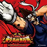 Game Music - Osu!! Goen Koko Ouendan Original Soundtrack (2CDS) [Japan CD] PLN-9