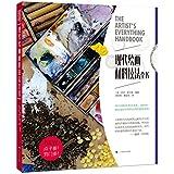 现代绘画材料技法全书