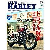 CLUB HARLEY(クラブハーレー) 2017年 07 月号 [雑誌]
