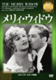 メリィ・ウィドウ《IVC BEST SELECTION》 [DVD]