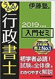 うかる! 行政書士 入門ゼミ 2019年度版