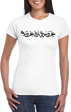 White Female Gildan Short Sleeve T-Shirt - Stranger design