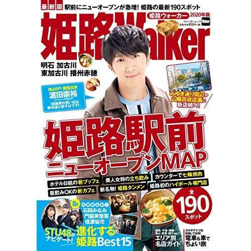 姫路 Walker 2020 表紙画像