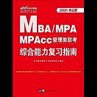 中公版·2020MBA、MPA、MPAcc管理类联考:综合能力复习指南 (管理类联考专用教材)