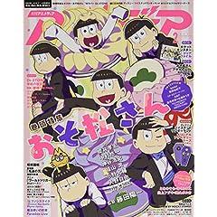 アニメディア 最新号 サムネイル