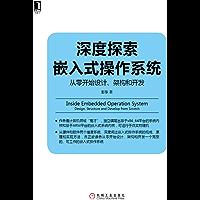 深度探索嵌入式操作系统:从零开始设计、架构和开发 (Linux/Unix技术丛书)