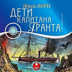 Deti kapitana Granta Audiobook