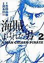 海賊とよばれた男(2) / 須本壮一の商品画像