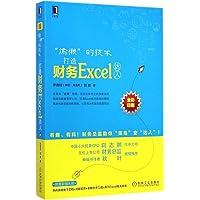 """""""偷懒""""的技术:打造财务Excel达人"""