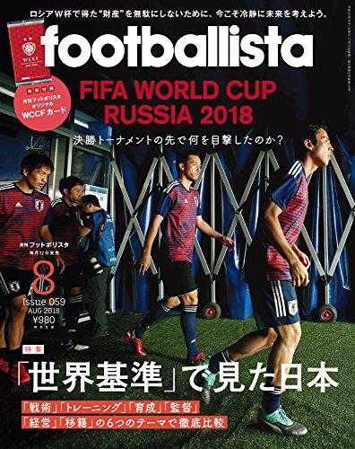 月刊フットボリスタ 2018年8月号