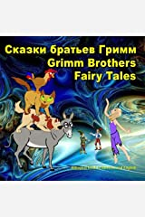 Grimm Brothers Fairy Tales. Skazki brat'ev Grimm. Bilingual book in Russian and English: Dual Language Illustrated Book for Children (Russian and English Edition) Paperback