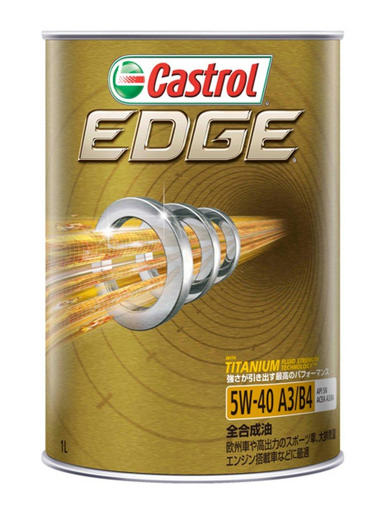 エンジンオイル EDGE