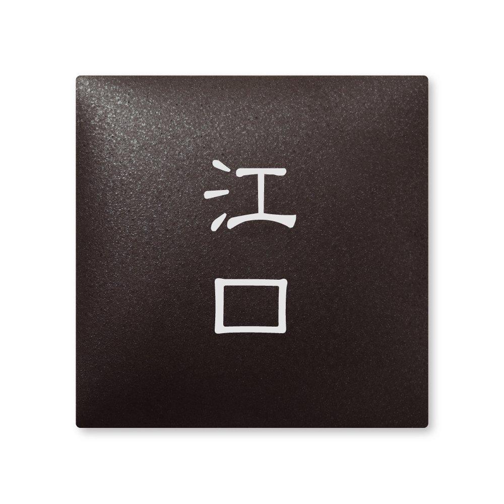 丸三タカギ 彫り込み済表札 【 江口 】 完成品 アークタイル AR-2-2-1-江口   B00RFH7HHA