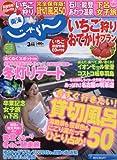 東海じゃらん (16/03月号)