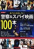 シネマニア100 本当におもしろい警察&スパイ映画100本 (エンターブレインムック)
