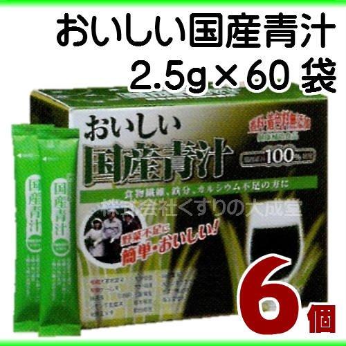 おいしい国産青汁 150g(2.5g×60袋) 6個 九州薬品   B071WBSHFT