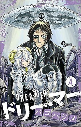 ドリー・マー 第01巻 [Drea mer vol 01]
