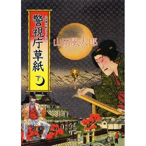 警視庁草紙〈下〉 (河出文庫―山田風太郎コレクション)