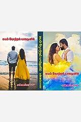 சுயம் நோற்றல் யாதெனில் : Suyam notral yathenil (Tamil Edition) Kindle Edition