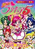 Pretty Cure Yes! Precure 5 (1) of five (TV picture book of 1403 Kodansha) (2007) ISBN: 4063444031 [Japanese Import]