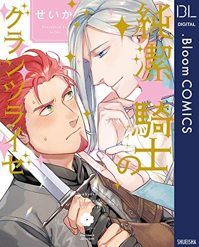 純潔☆騎士のグランツライゼ (ドットブルームコミックスDIGITAL)