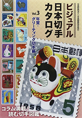 Visual Japan Stamp catalog <Vol.3> New Year's greeting stamp Collection [JAPANESE EDITION]