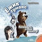 Hedgehog in the Fog Volume 2: Let Me Give You a Hand | Sergey Kozlov