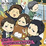 TVアニメ「 ジョーカー・ゲーム 」 ドラマCD それいけ! 2年D組佐久間先生
